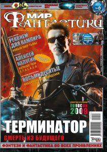 Мир фантастики №70. Июнь 2009