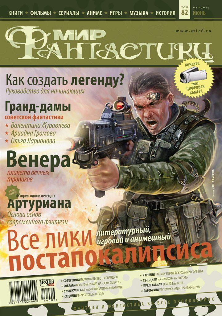 Мир фантастики. Июнь 2010