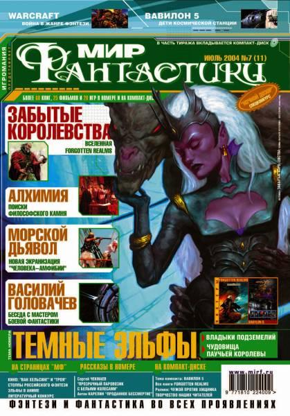 Архив номеров журнала «Мир фантастики» 2