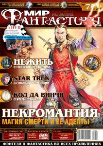 Мир фантастики №23. Июль 2005 (DVD)