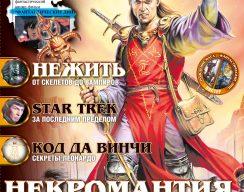 Архив номеров журнала «Мир фантастики» 19