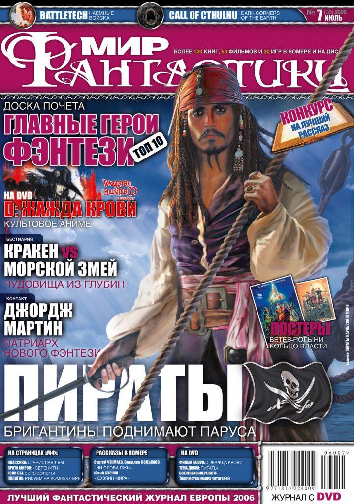 Мир фантастики №35 (Июль 2006)
