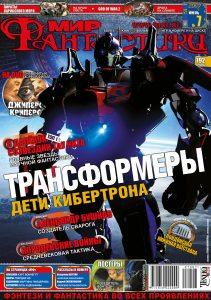 Мир фантастики. Июль 2007
