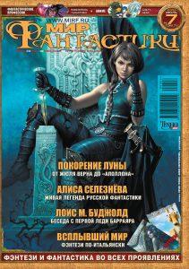 Мир фантастики №71. Июль 2009