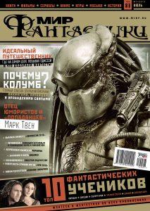 Мир фантастики. Июль 2010
