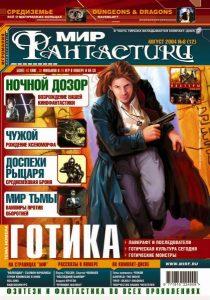 Мир фантастики. Август 2004