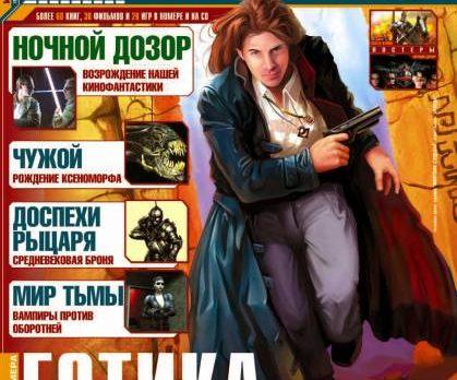 Архив номеров журнала «Мир фантастики» 1