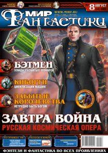 Мир фантастики №24. Август 2005 (DVD)