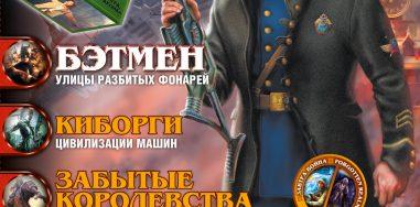 Архив номеров журнала «Мир фантастики» 17