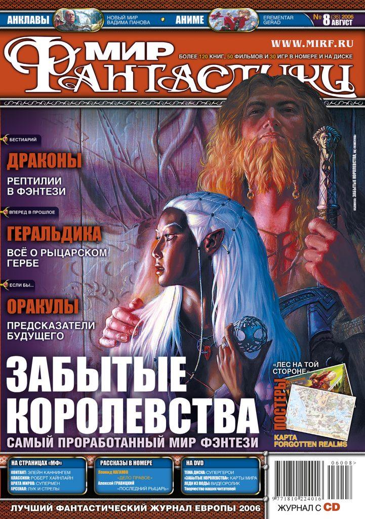 Мир фантастики №36 (Август 2006)