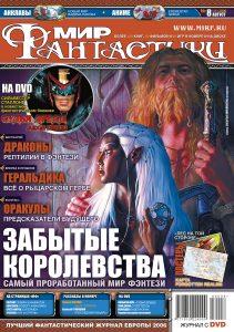 Мир фантастики №36. Август 2006 (DVD)