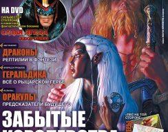 Архив номеров журнала «Мир фантастики» 32