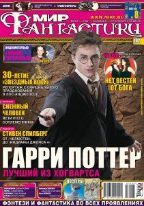 Мир фантастики. Август 2007