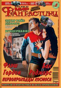Архив номеров журнала «Мир фантастики» 87