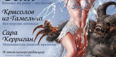 Мир фантастики. Август 2010