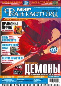 Мир фантастики №13. Сентябрь 2004