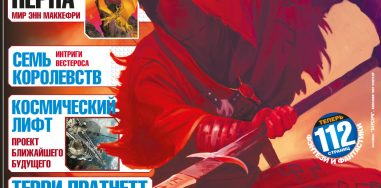 Архив номеров журнала «Мир фантастики» 11