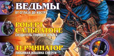 Архив номеров журнала «Мир фантастики» 16