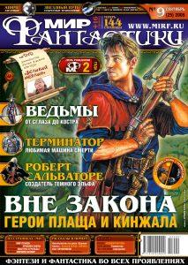 Мир фантастики №25. Сентябрь 2005 (DVD)