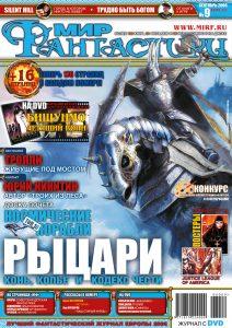 Мир фантастики №37. Сентябрь 2006 (DVD)