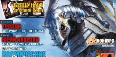 Мир фантастики №37 (Сентябрь 2006)
