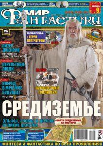 Мир фантастики. Сентябрь 2007