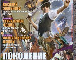 Мир фантастики №73. Сентябрь 2009