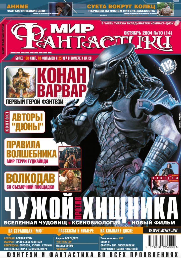 Архив номеров журнала «Мир фантастики» 10