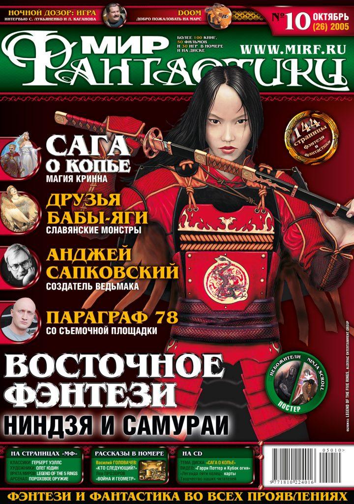 Архив номеров журнала «Мир фантастики» 14