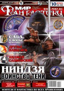 Мир фантастики №26. Октябрь 2005 (DVD)