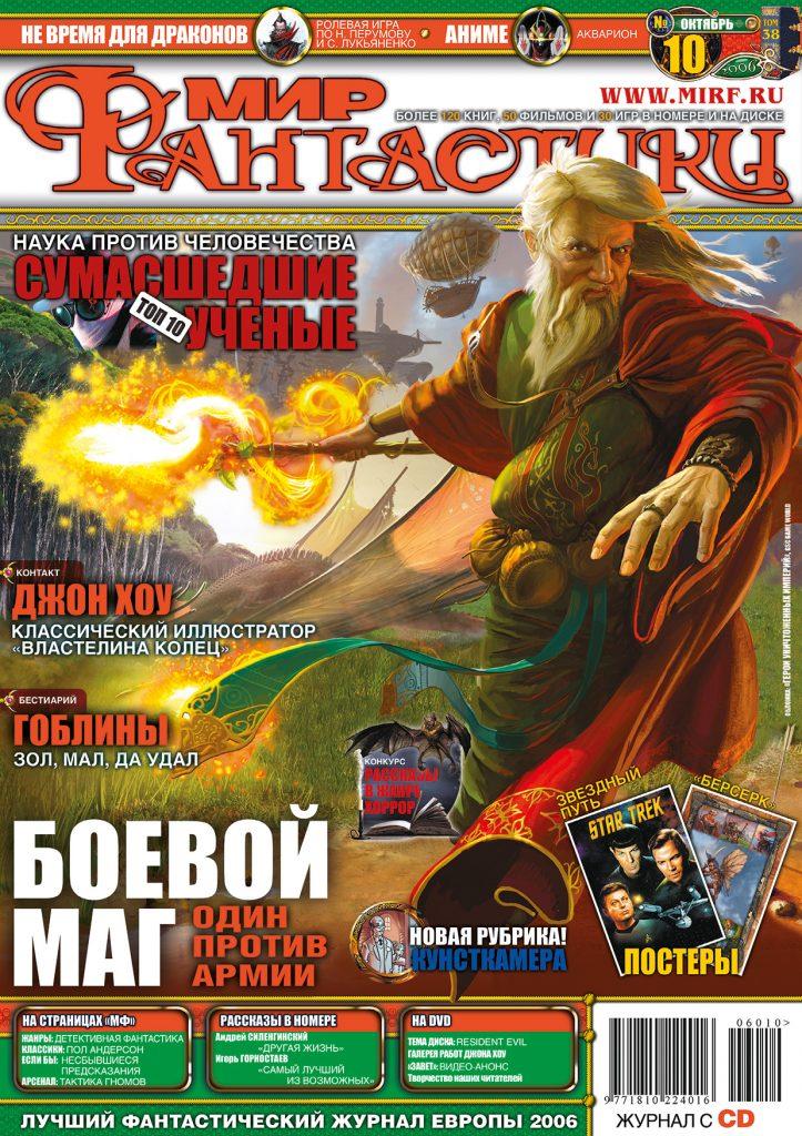 Архив номеров журнала «Мир фантастики» 50