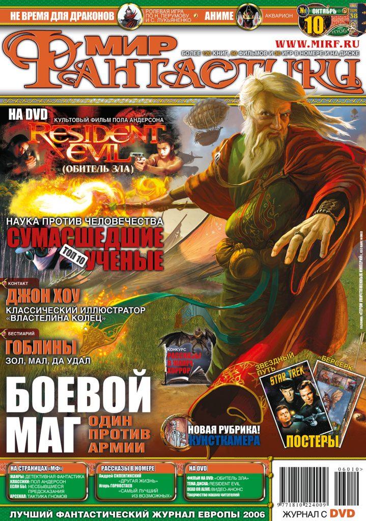 Мир фантастики №38 (Октябрь 2006)