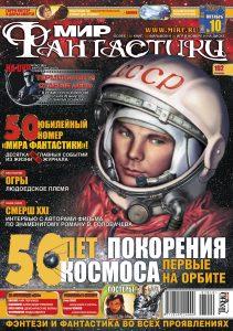 Архив номеров журнала «Мир фантастики» 56