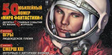 Мир фантастики. Октябрь 2007