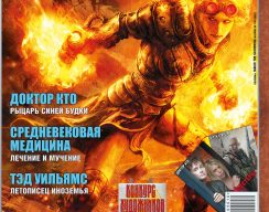 Мир фантастики №74. Октябрь 2009