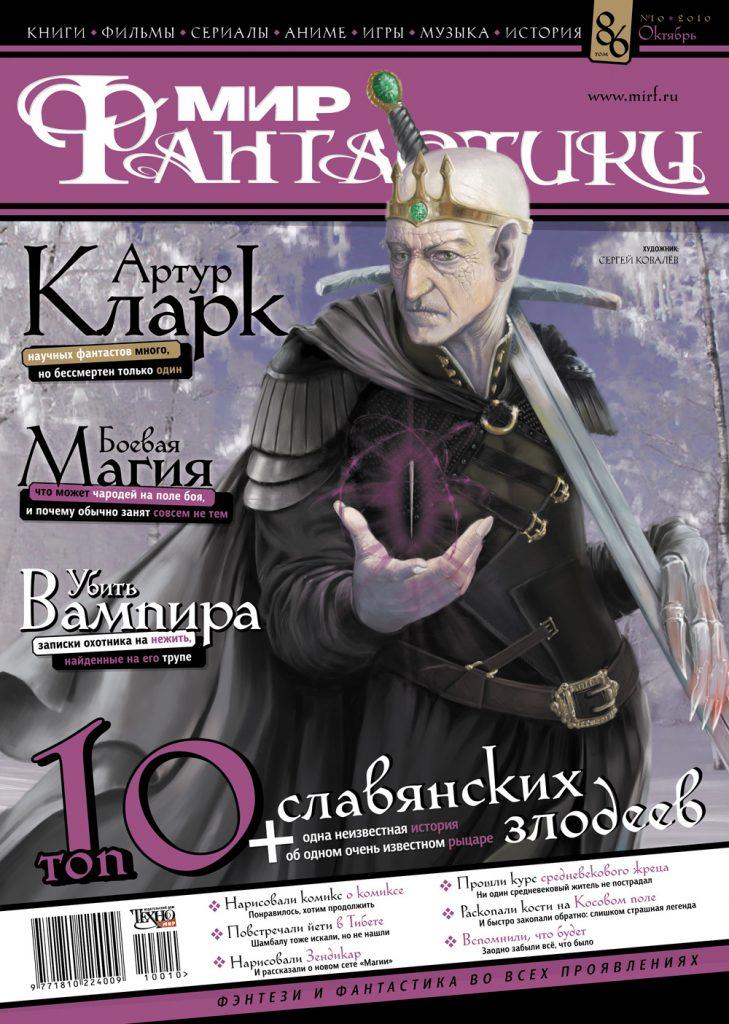 Мир фантастики. Октябрь 2010