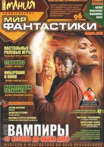 Мир фантастики. Ноябрь 2003