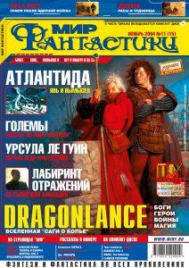 Мир фантастики №15. Ноябрь 2004