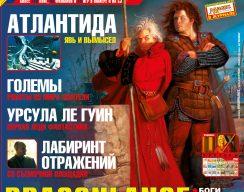 Архив номеров журнала «Мир фантастики» 9