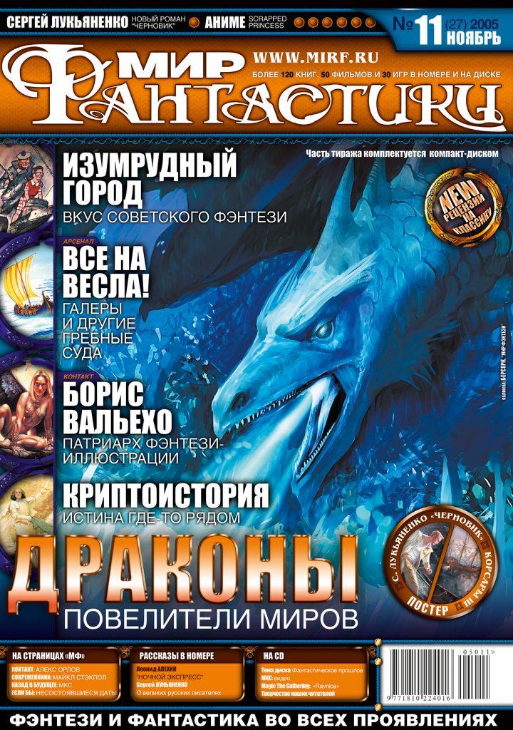 Архив номеров журнала «Мир фантастики» 31