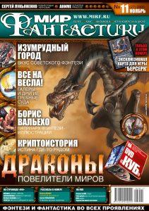 Архив номеров журнала «Мир фантастики» 30