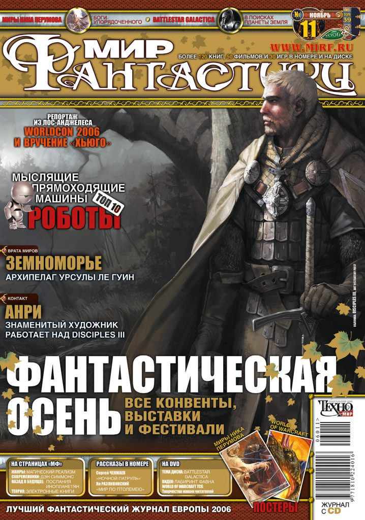 Мир фантастики №39 (Ноябрь 2006)