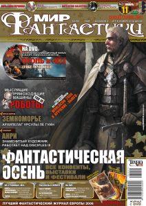 Мир фантастики №39. Ноябрь 2006 (DVD)