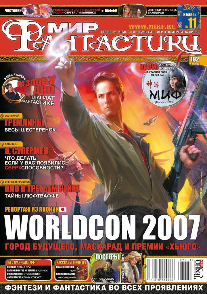 Мир фантастики. Ноябрь 2007