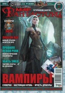 Мир фантастики. Ноябрь 2009