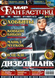 Мир фантастики №16. Декабрь 2004