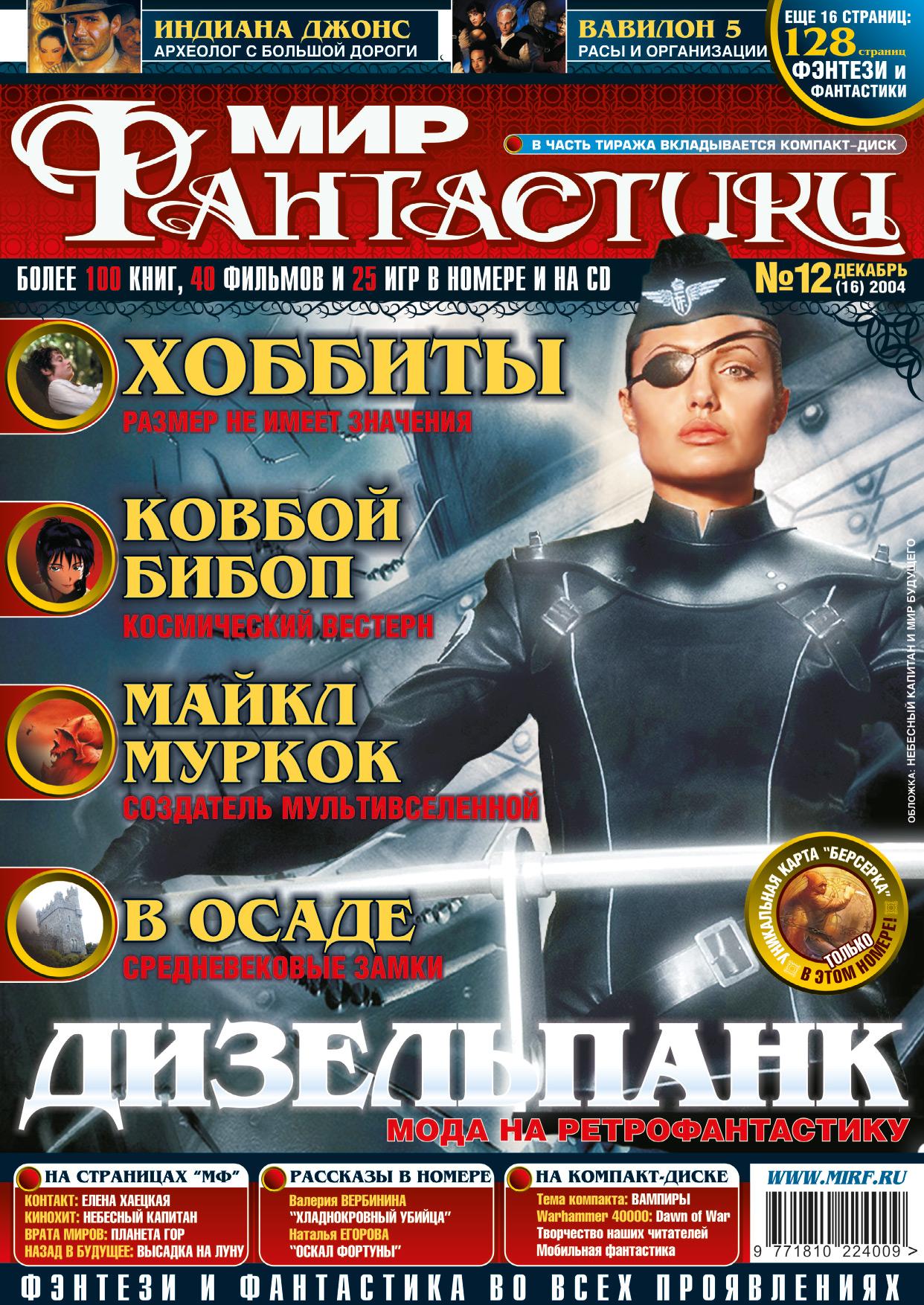 Архив номеров журнала «Мир фантастики» 12