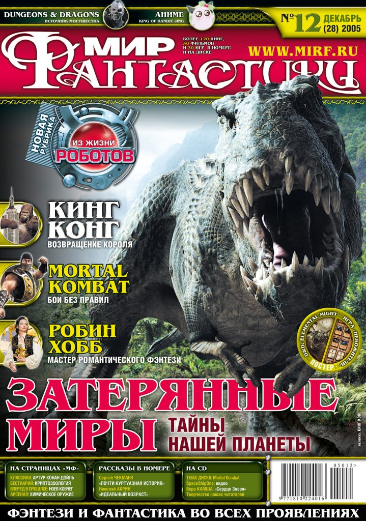 Мир фантастики №28 (Декабрь 2005)