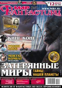 Мир фантастики №28. Декабрь 2005 (DVD)
