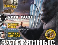 Архив номеров журнала «Мир фантастики» 28